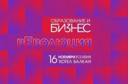 Образование и бизнес: рЕволюция: Да върнем децата в училище! Седмото издание, организирано от Bulgaria ON AIR е на 16 октомври