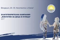 """Започва благотворителната инициатива на Фондация """"Св.Св. Константин и Елена"""" - """"Изкуство за деца в нужда"""""""