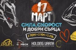 Благотворително спортно събитие в полза на децата със спина бифида и хидроцефалия във Варна организира IRun,  с генералната подкрепа на Холдинг Варна АД