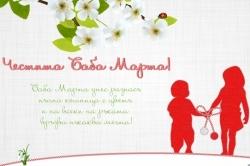"""Над 3 500 лв. за деца в неравностойно положение събра кампания """"Мартеници"""" на Фондация """"Св.Св. Константин и Елена"""""""