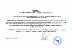 Съобщение за инвестиционно намерение на Холдинг Варна АД