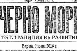 """Вестник """"Черно море"""" навърши 125 години"""