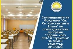 """Определени са стипендиантите на Фондация """"Св.Св. Константин и Елена"""" за зимен семестър на 2019/2020 г."""
