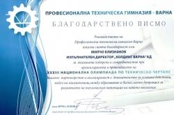 Холдинг Варна АД е основен спонсор на 33-та Национална олимпиада по техническо чертане
