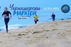 """Черноморски Маратон """"Ракитника"""" ще се проведе отново край Варна"""