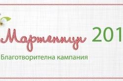 """Започна ежегодната благотворителна кампания за продажба на мартеници на Фондация """"Св. Св. Константин и Елена"""""""