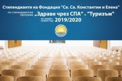 """Нов прием по стипендиантските програми на Фондация """"Свети свети Константин и Елена"""""""