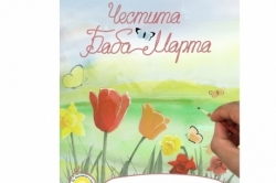 """Над 6 хиляди лева събра благотворителната кампания """"Мартеници"""" за деца в неравностойно положение"""