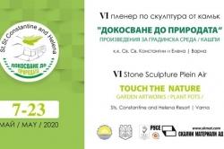 """Набират проекти за пленера по скулптура """"Докосване до природата""""-Произведения за градска среда/кашпи във Варна"""