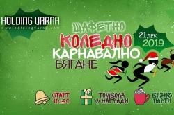 За 3-та поредна година Холдинг Варна АД е генерален спонсор на събития от календара на платформата за алтернативно бягане iRun