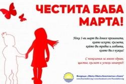 """Над 4000 лв. в полза на деца в неравностойно положение събра благотворителна кампания """"Мартеници"""""""
