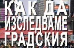 """Варненският свободен университет издава на български """"библията на урбанистиката"""" със съдействието на Холдинг Варна АД"""