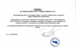 Ново инвестиционно намерение на Холдинг Варна АД
