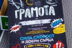 """Благотворителната инициатива """"Сила, скорост и добри сърца"""" събра над 3200 лева в подкрепа на децата със спина бифида и хидроцефалия във Варна"""