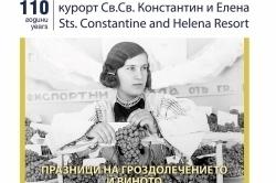 """Празници на гроздолечението и виното започват в курорта """"Св. Св. Константин и Елена"""""""