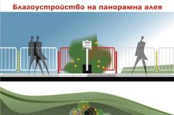 Крайбрежната панорамна алея ще бъде преобразена до началото на туристическия сезон