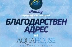 Благодарствен адрес получи ръководството на Холдинг Варна АД, в знак на признателност от iRun - платформа за алтернативно бягане. За втора поредна година Холдингът е генерален спонсор на две от големите спорни мероприятия на iRun-Черноморски маратон-Ракит