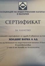 Холдинг Варна АД е член на Асоциацията на индустриалния капитал в България