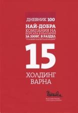 Номинация за  най-добра  компания на борсата в България